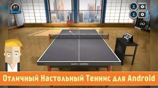 Отличный Настольный Теннис для Android - Game Plan #748