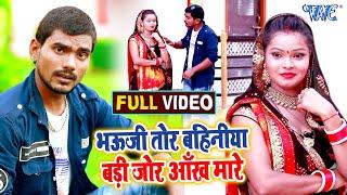 LR Raju Perdeshi भोजपुरी का हिट गाना 2020   Bhauji Tor Bhiniya Badi Jor Ankh Mare   Bhojpuri Songs