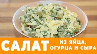 Душевный салат из яйца огурца и сыра с майонезом и зелёным луком салат салаты салатизяиц
