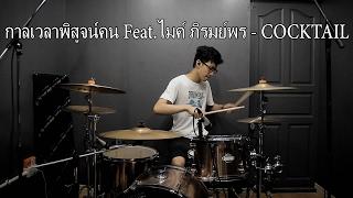 กาลเวลาพิสูจน์คน Feat.ไมค์ ภิรมย์พร - COCKTAIL Drum cover Beammusic