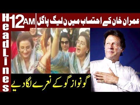 PML-N's Leader Chants Go Nawaz Go | Headlines 12 AM | 23 April 2019 | Express News