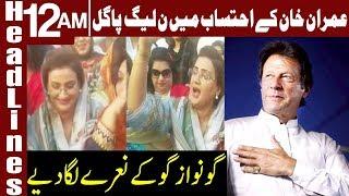 PML-N's Leader Chants Go Nawaz Go   Headlines 12 AM   23 April 2019   Express News