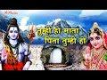 LORD SHIV BHAJAN || Tumhi Ho Mata Pita Tumhi Ho || नॉनस्टॉप भजन || HINDI BHAJAN