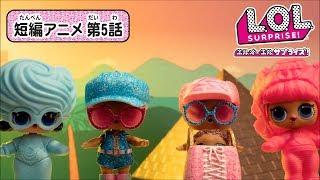 L.O.L. サプライズ! | ストップモーションアニメ | アイスパイ 第5話アンビウィーバブルへGO!
