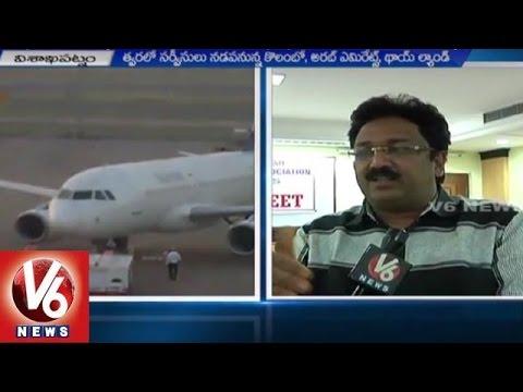 Visakha Airport | Air Passengers Association Demands International Status | Vizag