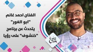 """الفنان احمد غانم """"ابو الغور"""" يتحدث عن برنامج """"خنشوف"""" على رؤيا"""