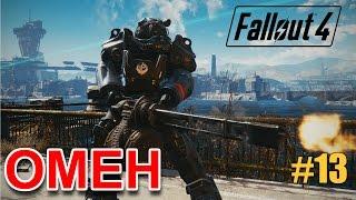 Fallout 4 - Броня Т60 теперь моя - прохождение 13