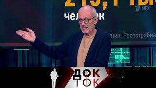 Коронавирус симптомы и лечение Док ток Выпуск от 01 04 2020
