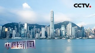 [中国新闻] 香港特区政府强烈反对涉港法案成为美国法律 | CCTV中文国际