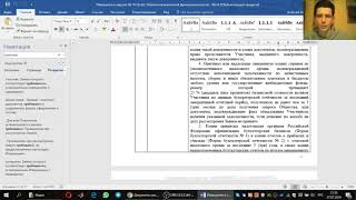 Обучение тендерам/ госзакупки. Урок № 10. Документации 223 ФЗ