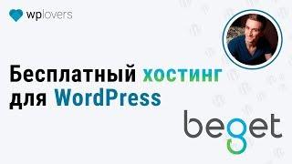 бесплатный хостинг для WordPress от Beget за 5 минут