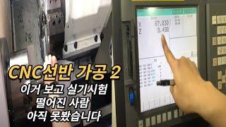 CNC선반 가공 순서 및 방법 2