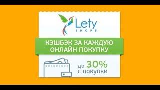 видео Мобильное приложение Letyshops