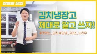 """판매의 달인 1부 """"2021년형 LG김치냉장고…"""