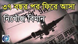 ৩৭ বছর পর ফিরে এলো হারিয়ে যাওয়া বিমানটি | Plane Landed After 37 Years at  Airport