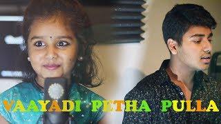 Kanaa - Vaayadi Petha Pulla | Cover by Ajay Illango (ft.Aarabhi)