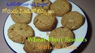 Download గోధుమ పిండి తో ఇడ్లీ కుక్కర్లో బిస్కెట్లు చేసి చూడండి Wheat Flour Biscuits without Oven Mp3 and Videos