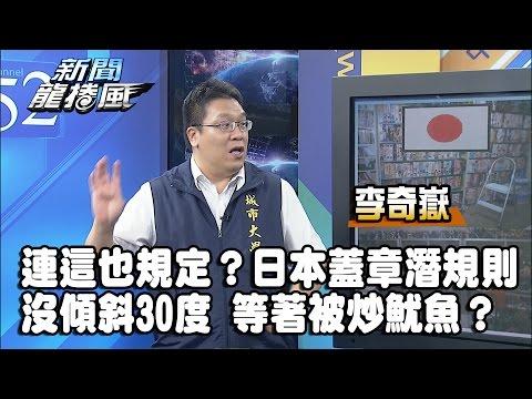 《李奇嶽》連這也規定?日本蓋章潛規則 「沒傾斜30度」等著被炒魷魚?