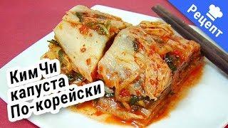 Кимчи. Как солить корейскую капусту на зиму #Рецепт