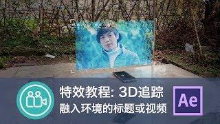 AE特效: 3D追踪实现融入到环境中的标题或视频