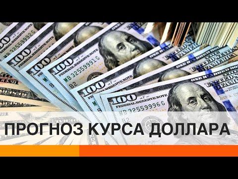 Каким будет курс доллара до конца года? — ICTV