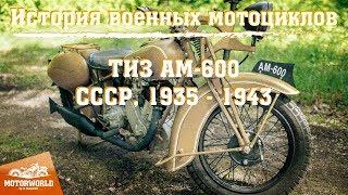 История военных мотоциклов. ТИЗ АМ-600 - уникальный мотоцикл Красной Армии!