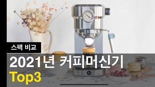 2021년 가성비 좋은 커피머신 Top3 특징 및 비교