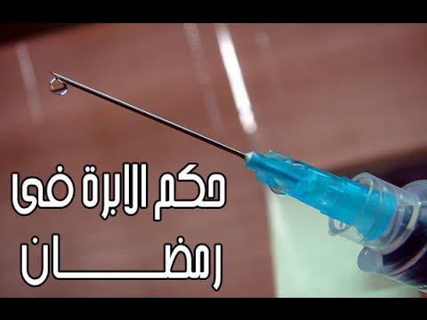 هل الأبر تفطر في رمضان وانواعها الشيخ محمد العريفي Youtube