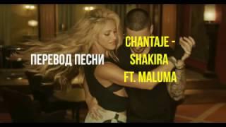 Перевод и слова песни Chantaje Shakira Ft Maluma с русскими субтитрами