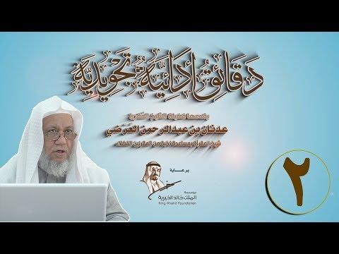 دورة الدقائق التجويدية(2-الألف والهمزة) لفضيلة الشيخ المُقرئ/ عدنان بن عبد الرحمن العرضي