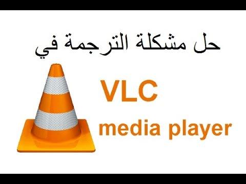 تحميل مشغل vlc من الموقع الرسمي
