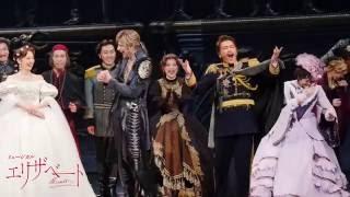 帝劇6・7月公演 ミュージカル『エリザベート』の2016年7月26日(火)帝劇...