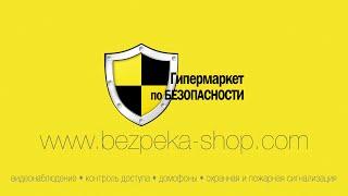 видео Интернет-магазин охранных систем безопасности