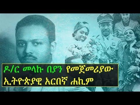 Dr. Melaku Beyan: A physician, brave patriot, pan-Africanist, The Ethiopian World Federation founder