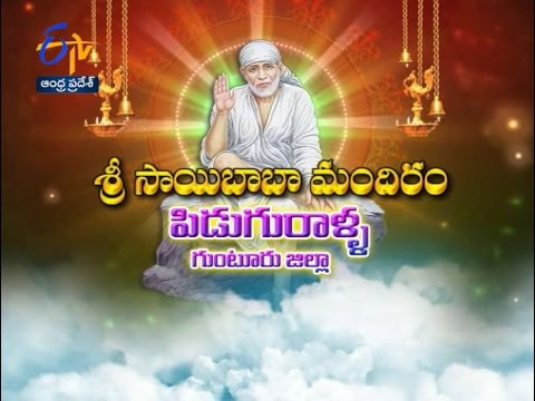 Teerthayatra - Sri Sai BabaTemple, Piduguralla Guntur - 26th May 2016 - తీర్థయాత్ర – Full Episode