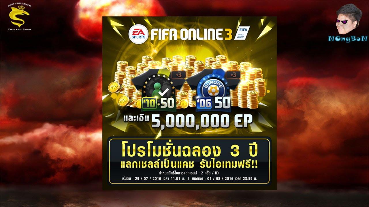 FIFA ONLINE 3 โปรโมชั่นแลกเชลสุดคุ้ม อีกแล้วมาบ่อยเกิ้น (แต่ของฟรีผมก็เอาหมดนะ5555+)