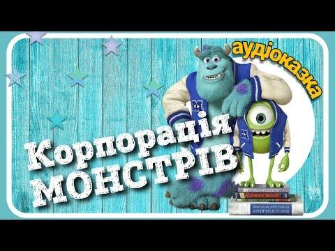 👾 Корпорація МОНСТРІВ 👹 українською мовою [АУДІОКАЗКА]