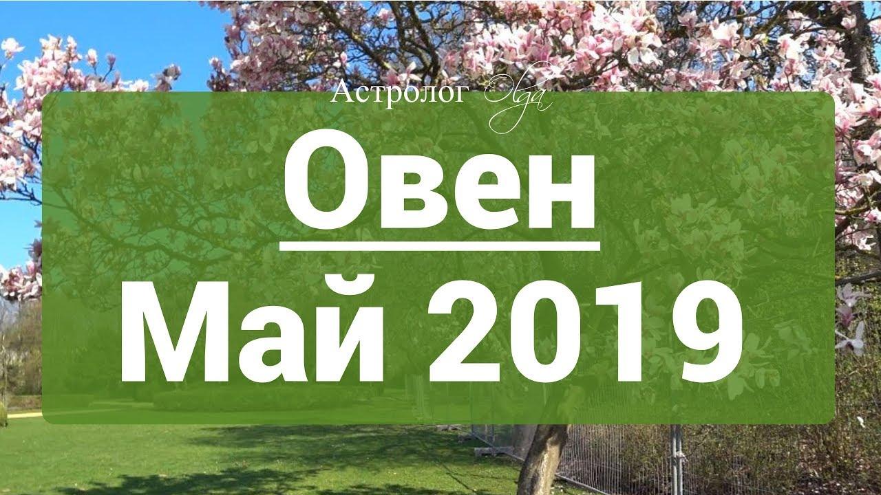 ОВЕН Сатурн Ретро в 10 доме ГОРОСКОП на МАЙ 2019 астролог Olga
