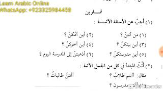 Book yadayk 2 bayna arabiyatu pdf al