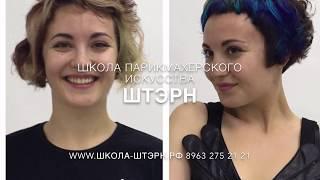 видео Креaтивнaя стрижкa нa короткие волосы