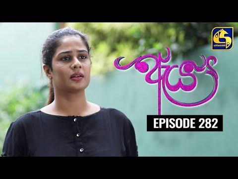 Download Aeya Episode 282    ''ඇය ''     21st August 2021