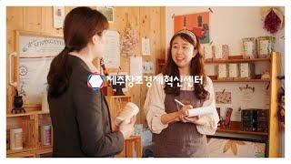 [제주도 홍보영상] 제주창조경제혁신센터 광고영상 로컬편 Full ver.