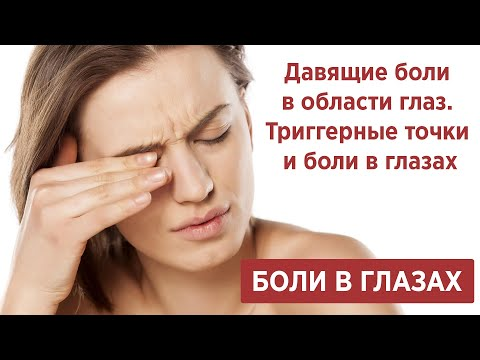Давит на глаз изнутри и болит голова