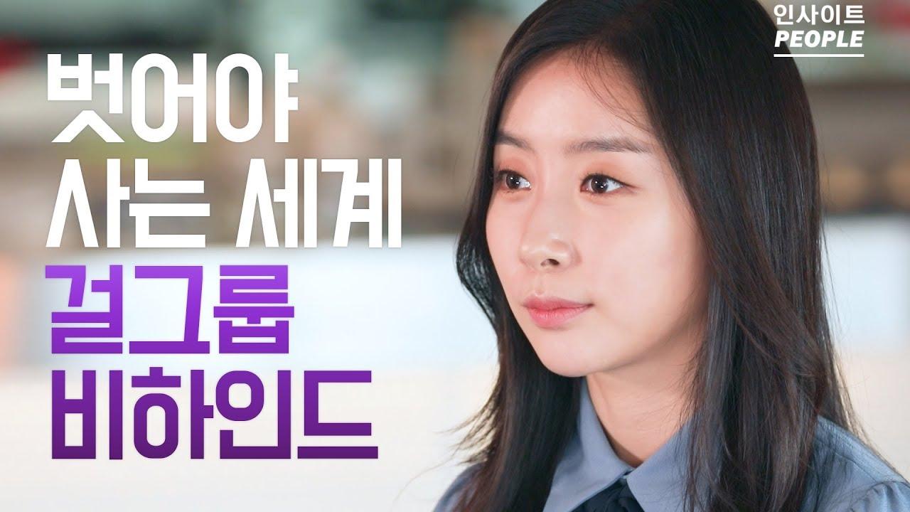 '1박2일 국악고 소녀' 스텔라 가영이 파격 노출을 해야만 했던 사연