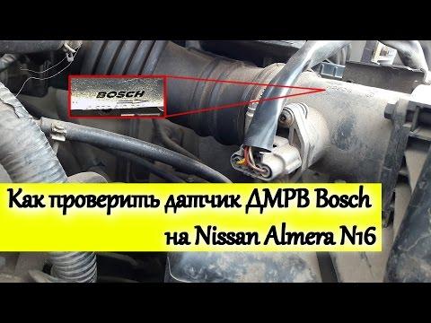 Как проверить датчик ДМРВ Bosch на Nissan Almera N16 How to check the MAF Bosch sensor