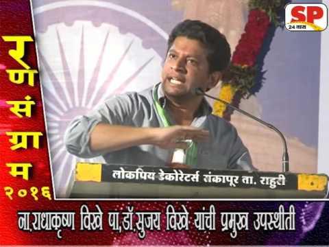Shirdi Congress Prachar Sangta Sabha. Dr. Sujay Vikhe