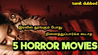 Top 5 Hollywood Horror Movies//Hollywood Tamil Dubbed Horror Movies//Hollywood Hackers