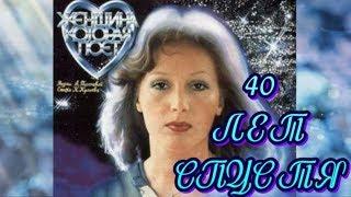 PS✨УЖЕ 40 ЛЕТ ШЕДЕВРУ✨Юбилей фильма-бенефиса ЖЕНЩИНА, КОТОРАЯ ПОЁТ✨БЕСПРЕКОСЛОВНЫЙ ОБРАЗ ПРИМАДОННЫ✨