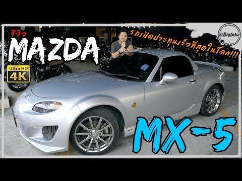 รีวิว Mazda MX-5 Miata NC รถเปิดประทุนเร็วที่สุดในโลก | 4K HD