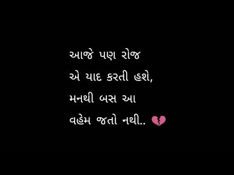 Sad Shayari In Gujarati || Gujarati Shayaris || Love Gujarati Shayari || Nishabd Prem Quotes
